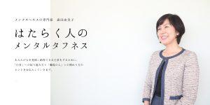 森田由美子ブログ